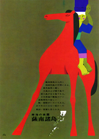 1969 Advertising - Poster - Exhibition of graphic design (Japan)